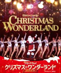 2.クリスマスワンダーランド
