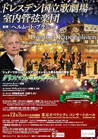 12.ドレスデン国立歌劇場室内管弦楽団