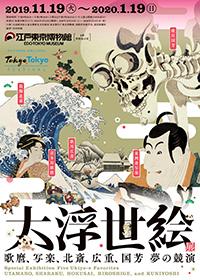 190906_daiukiyoe_flyer