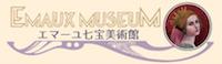 エマーユ七宝美術館