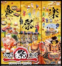 ふるさと祭り東京2020