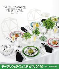 テーブルウエア・フェスティバル2020