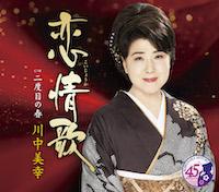 """""""川中美幸""""45周年記念曲 『恋情歌(こいじょうか)』 音楽CD"""