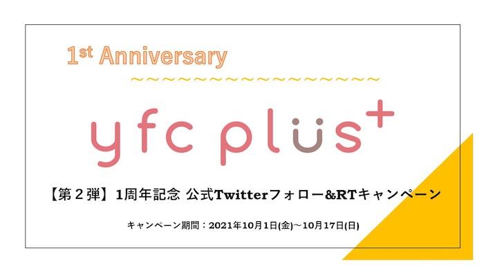 第2弾yfcplusフォロー&RTキャンペーン