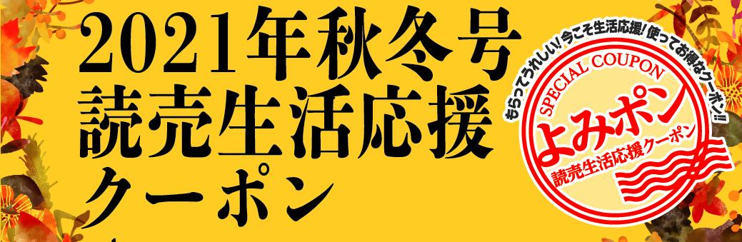よみポン2021fall